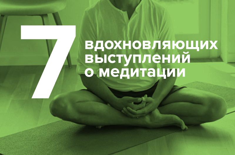 7 вдохновляющих выступлений о медитации